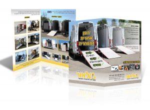 עיצוב פרוספקט לחברה למוצרים לתחבורה ותנועה
