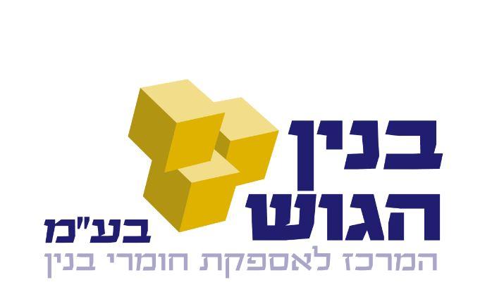 עיצוב לוגו בנין הגוש