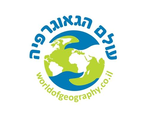 עיצוב לוגו עולם הגיאוגרפיה