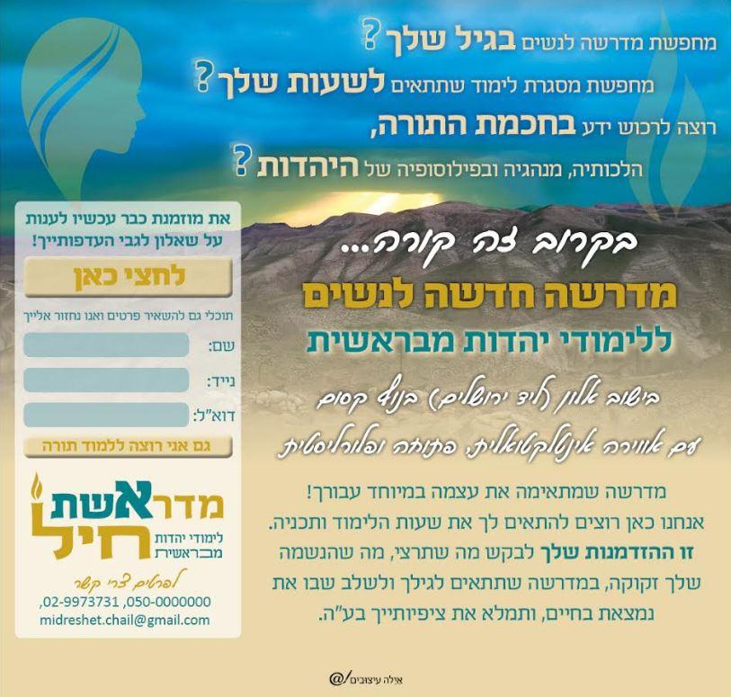 עיצוב דף נחיתה למדרשת לנשים ללימודי יהדות