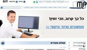 עיצוב אתר למכירת מחשבים וציוד היקפי