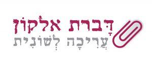 עיצוב לוגו עורכת לשונית