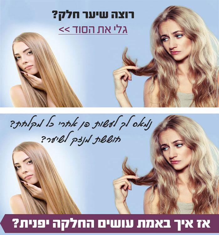 עיצוב תמונות לפייסבוק למעצב שיער