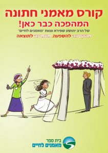 עיצוב חוברת לקורס מאמני חתונה