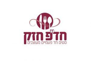 עיצוב לוגו חד פעמי