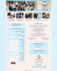 עיצוב דף סליקה למרכז תורני אהל משה