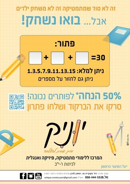 עיצוב פלייר למרכז ללימודי מתמטיקה פיזיקה ואנגלית