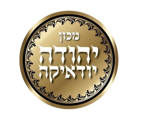 עיצוב לוגו למכון יודאיקה