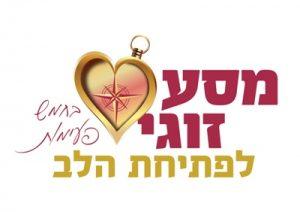 לוגו מסע זוגי