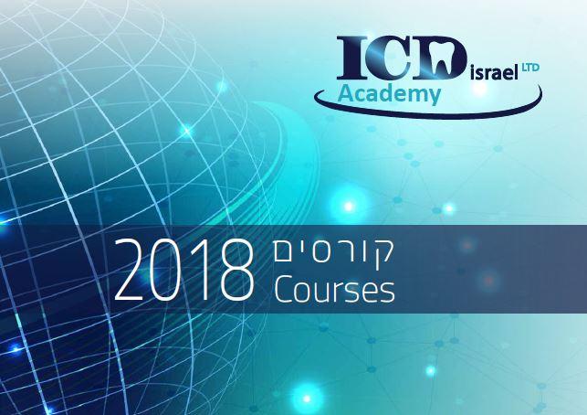 עיצוב חוברת קורסים ICD