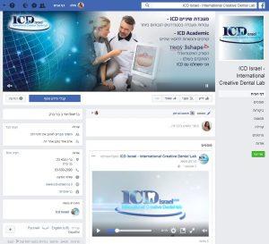 עיצוב לפייסבוק ICD