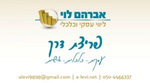כרטיס ביקור אברהם לוי