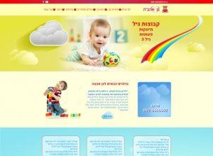עיצוב אתר גן ילדים