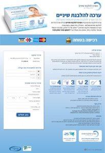 עיצוב דף סליקה הלבנת שיניים