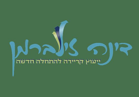 לוגו יועצת קריירה