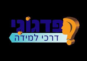 לוגו פדגוגי דרכי למידה