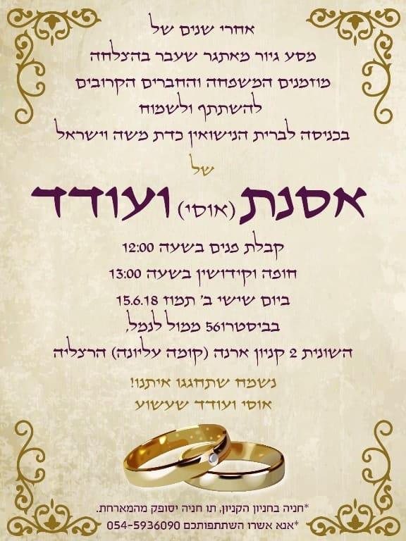 עיצוב הזמנה לחתונה 1