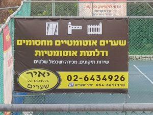 עיצוב שלט פרסום