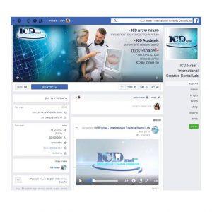 עיצוב לפייסבוק למעבדת שיניים