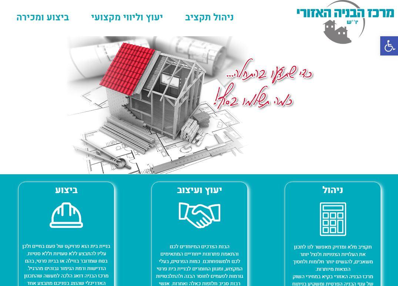עיצוב והקמת דף נחיתה מרכז הבניה האזורי
