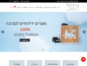 עיצוב אתר חנות מוצרי ילדים
