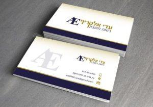 עיצוב כרטיס ביקור לרואה חשבון