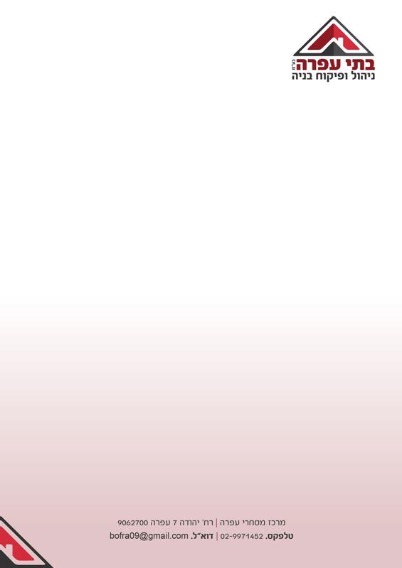 עיצוב דף לוגו קבלן