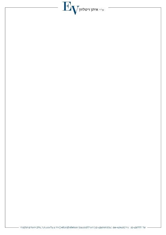 עיצוב דף לוגו לעורך דין