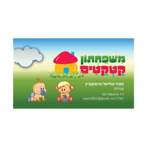 עיצוב כרטיס ביקור למשפחתון