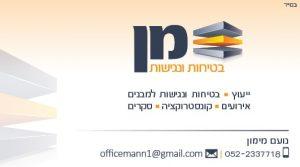 עיצוב כרטיס ביקור לחברת בטיחות
