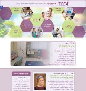עיצוב אתר למרכז בריאות נפש