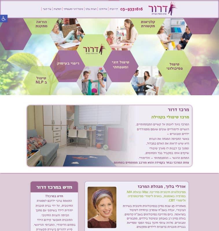 עיצוב והקמת אתר מרכז טיפולי