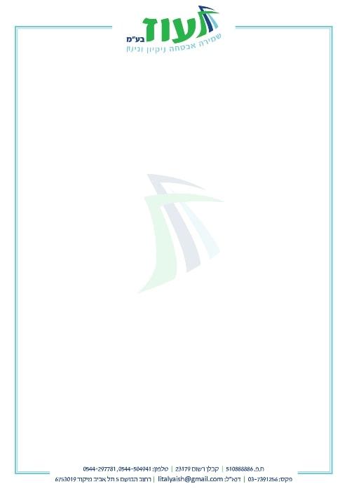 עיצוב דף לוגו לחברת בניה