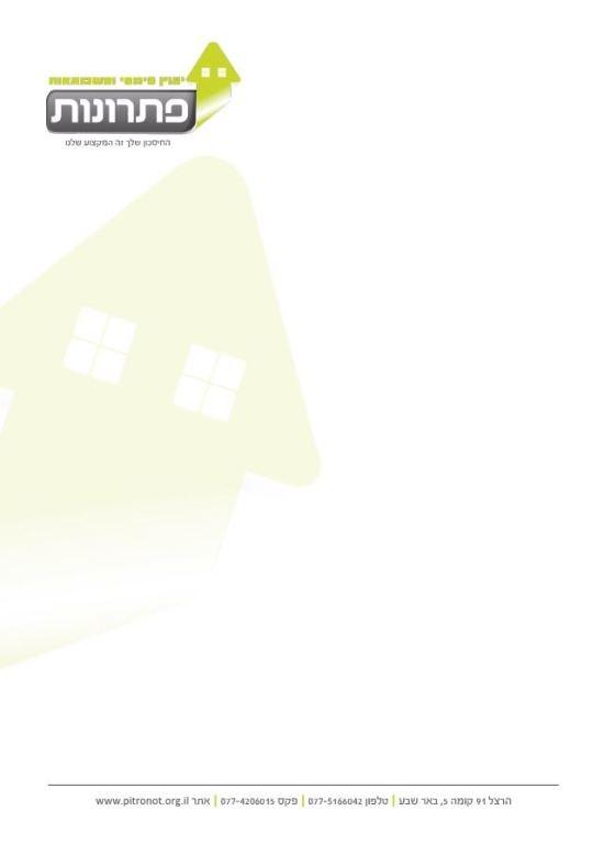 עיצוב דף לוגו לחברת נדלן