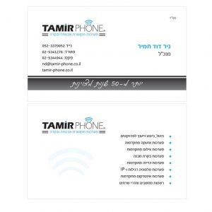 עיצוב כרטיס ביקור לחברת פתרונות טכנולוגיים