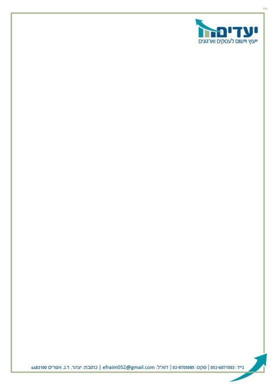 עיצוב דף לוגו לייעוץ עסקי