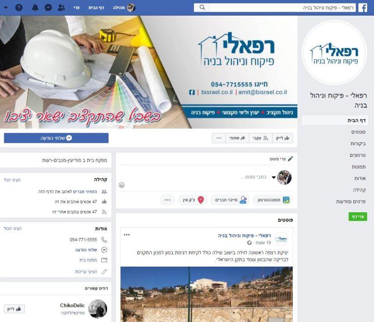 עיצוב לפייסבוק למפקח בניה