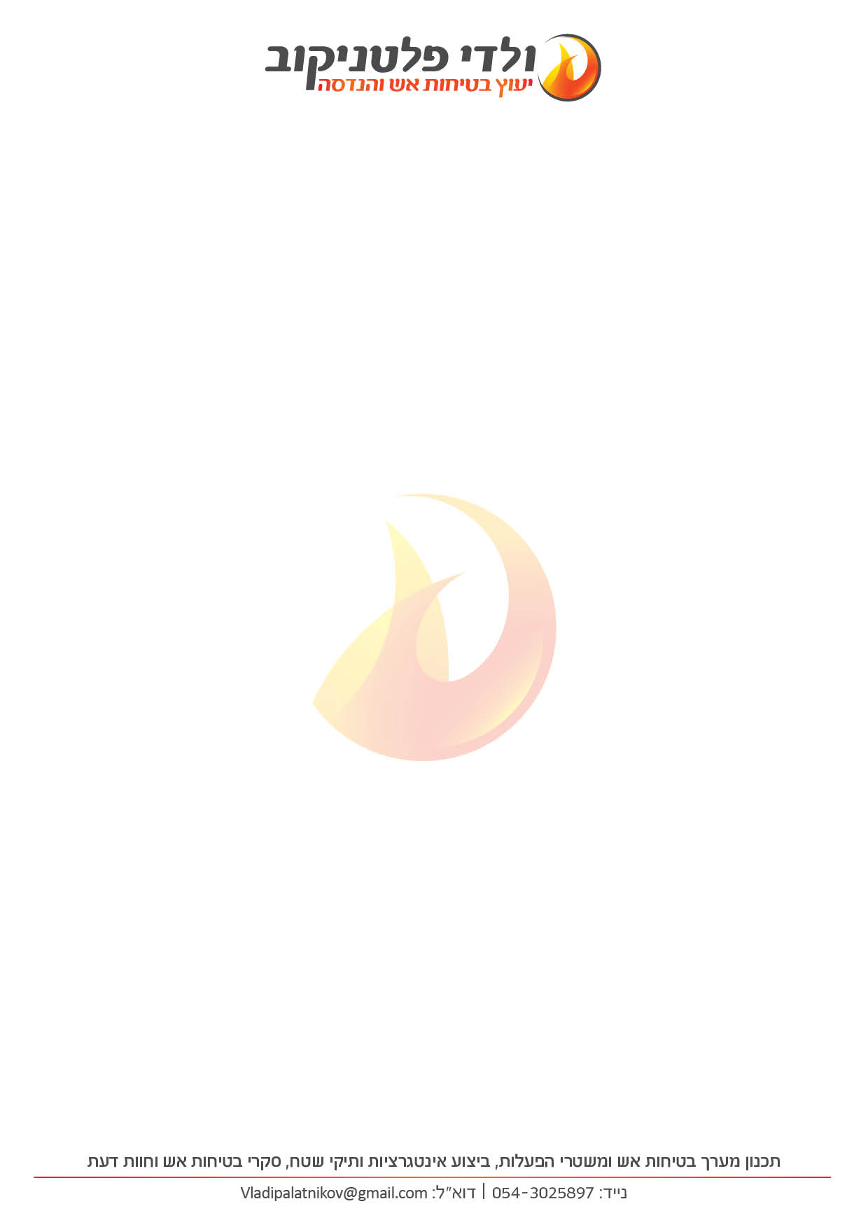עיצוב דף לוגו לפרילנסר