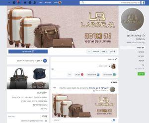 עיצוב כאבר לפייסבוק לחנות תיקים