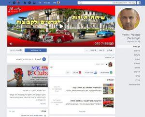 כאבר לפייסבוק לחברת תיירות