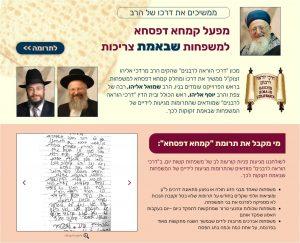 עיצוב דף נחיתה לקמפיין תרומות