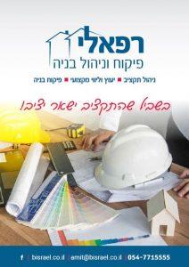 עיצוב חוברת למפקח בניה