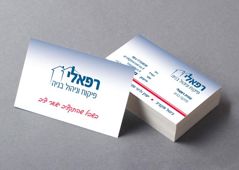 עיצוב כרטיס ביקור למפקח בניה