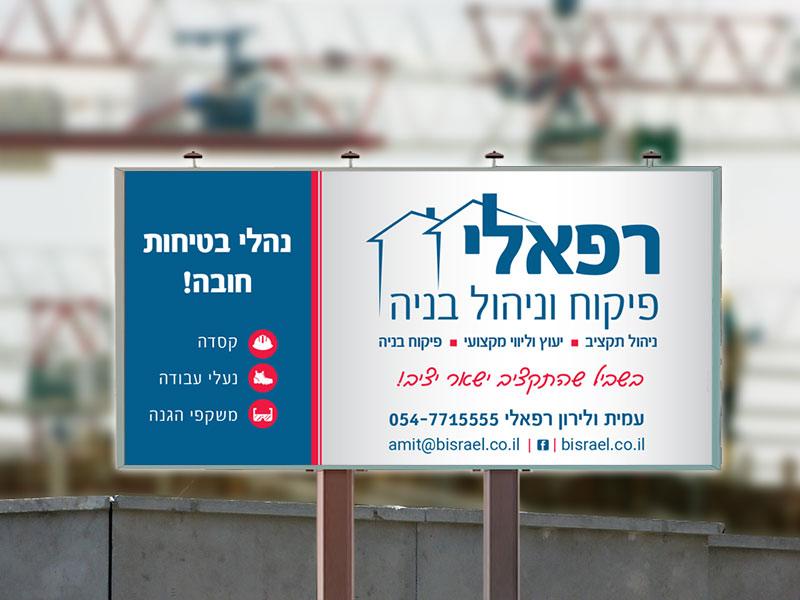 עיצוב שלט נהלים לאתר בניה