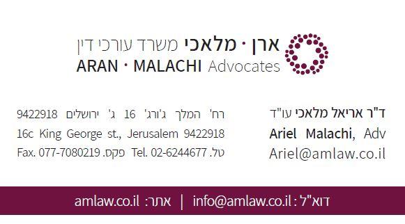כרטיס ביקור למשרד עורכי דין