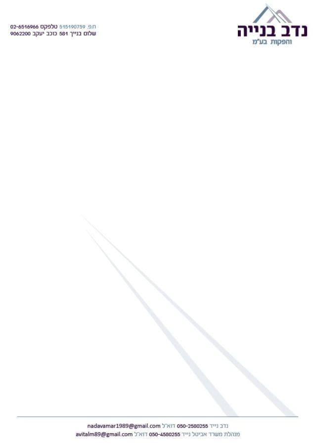 עיצוב דף לוגו לקבלן