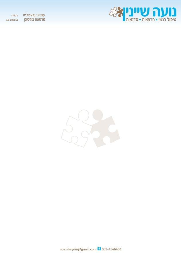 עיצוב דף לוגו למרצה