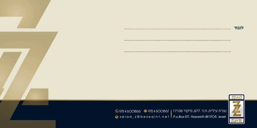 עיצוב מעטפה למשרד עורכי דין