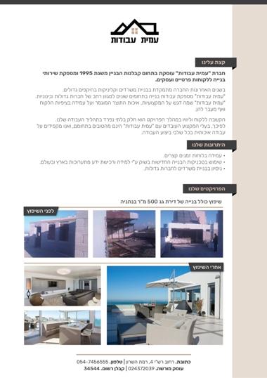 עיצוב פרופיל עסקי לחברת קבלן בניה