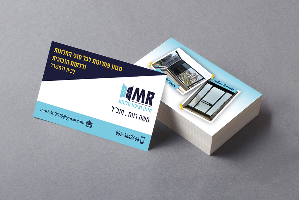 עיצוב כרטיס ביקור לחברת ציפוי ומיגון חלונות